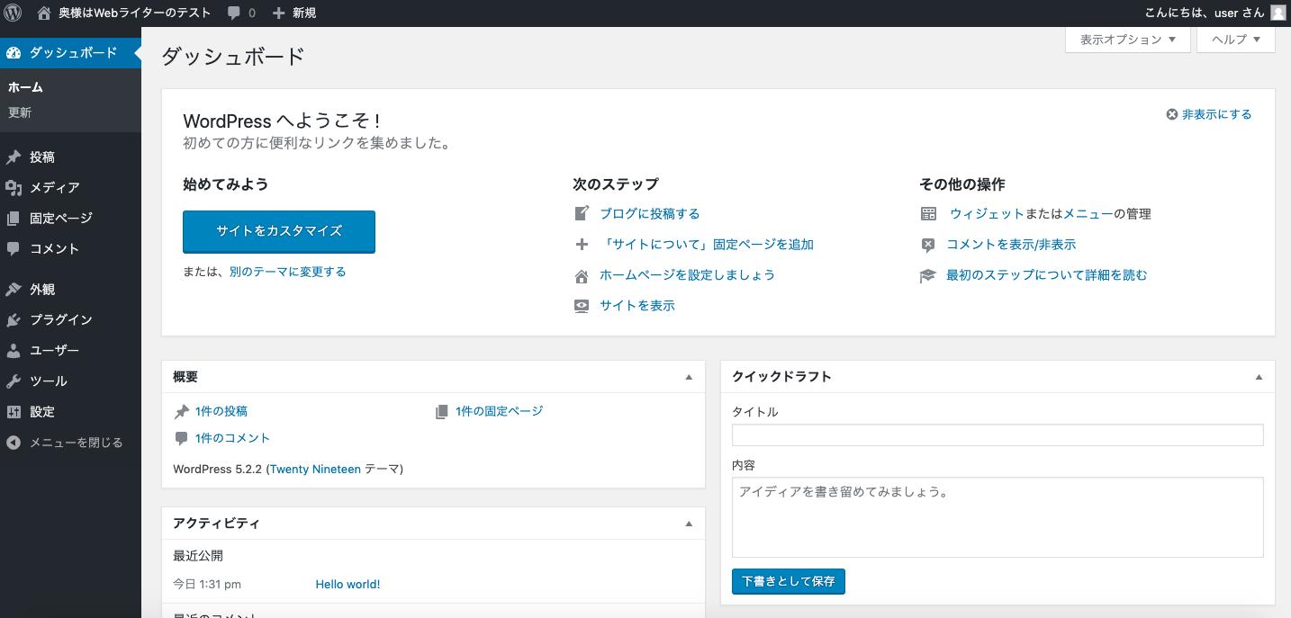 WordPressログイン成功画面