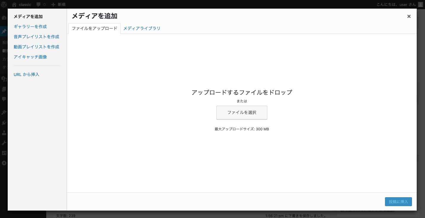 WordPress メディアを追加画面