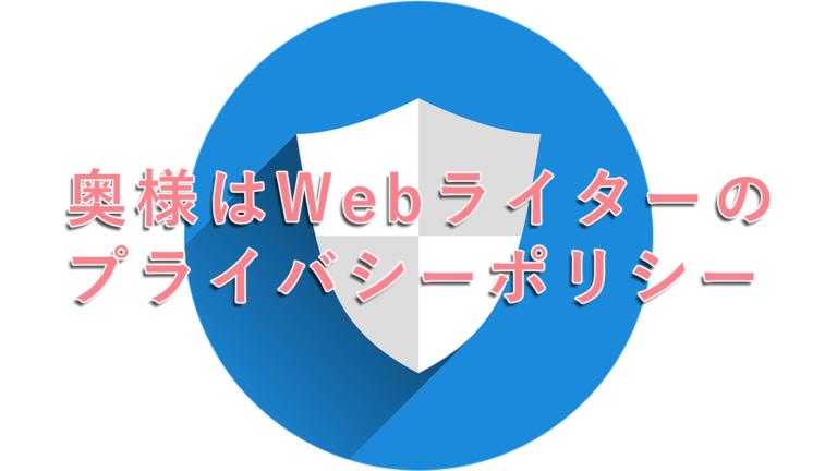 プライバシーポリシーページのアイキャッチ画像